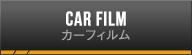 CAR FILM カーフィルム